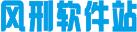 风刑软件站-一个满载优秀、严谨、开放的软件下载平台