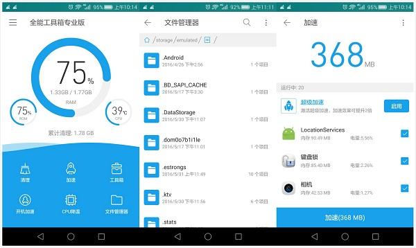 All-In-One Toolbox 8.1.6.1.1 中文多语免费版
