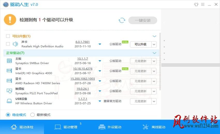 驱动人生海外版 v7.1.30.4 去广告绿色版-风刑软件站