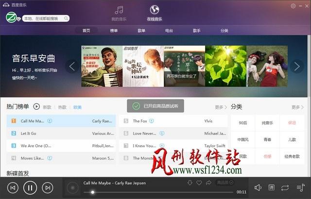 百度音乐v9.2.13 VIP去广告绿色版-支持无损音乐批量下载-风刑软件站