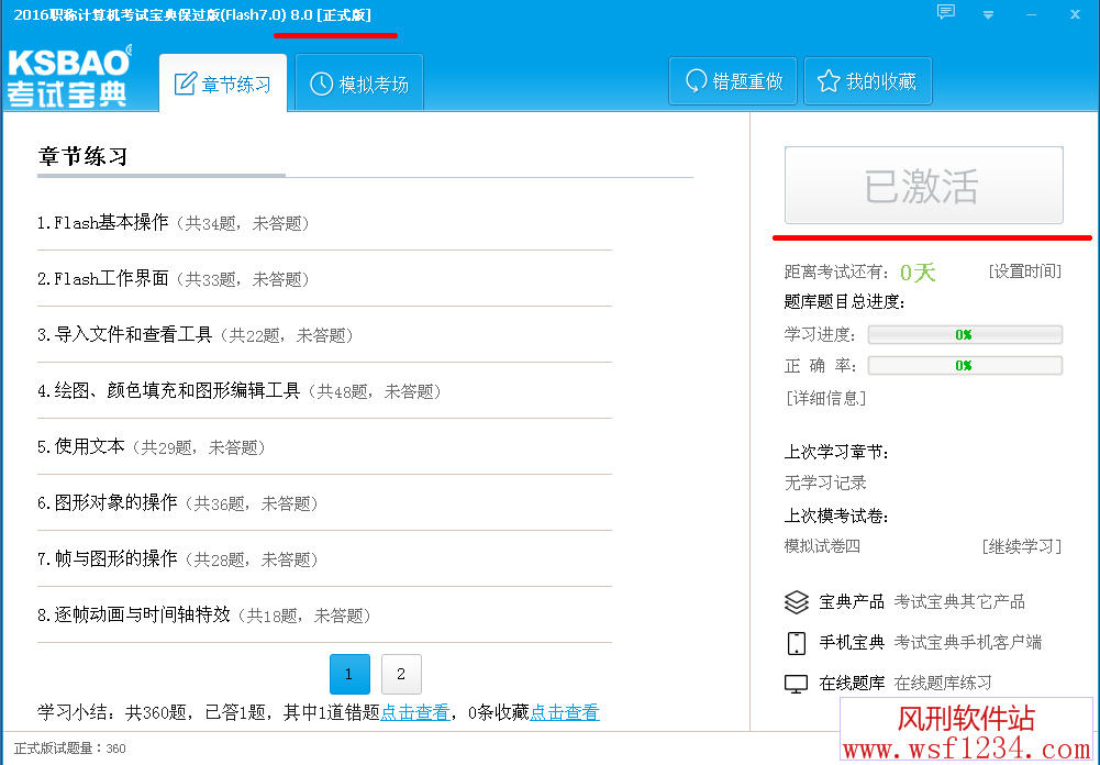 2016版职称计算机考试FLASH7.0保过版免费激活版-风刑软件站