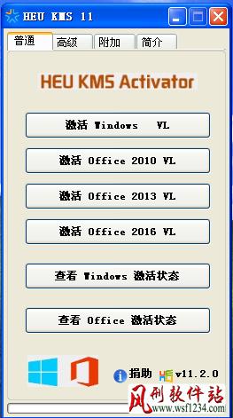 office2016激活工具|HEU KMS Activator v11.2.0|Office2016一键自动激活