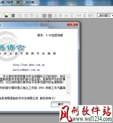 易语言5.92官方正式版+升级补丁+完美破解补丁-风刑软件站