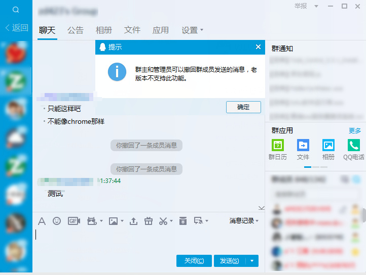 腾讯QQ v9.2.3 (26611) 去广告精减绿色版
