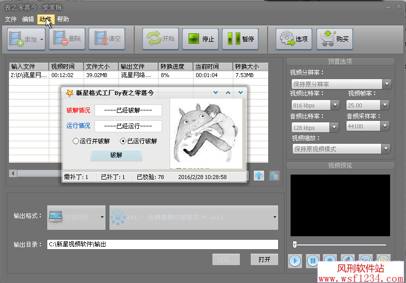 新星格式转换工厂破解版免注册码-万能音频视频转换工具