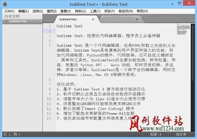 Sublime Text v3.3126 汉化破解版
