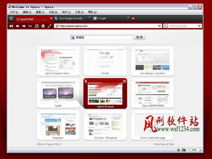 官方原版Opera v43.0.2442.806简体中文版-一款极为出色的浏览器
