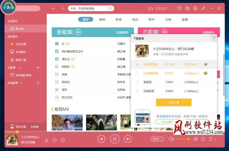 百度音乐 v10.1.2 VIP会员版-风刑软件站