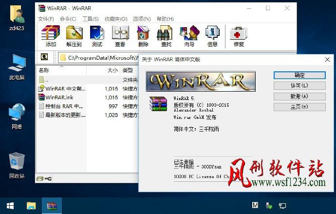 WinRAR 5.90 简体中文破解版(已注册版)