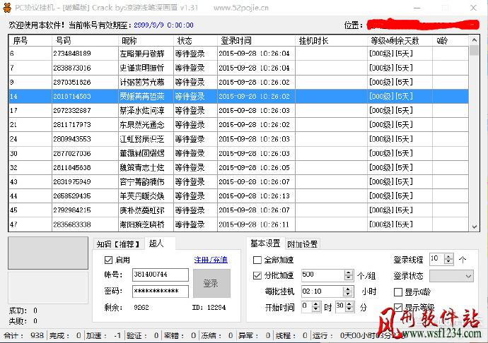 PC协议批量挂QQ工具