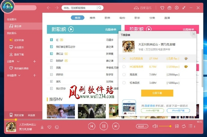 百度音乐 v10.1.8 VIP去广告绿色纯净版-风刑软件站