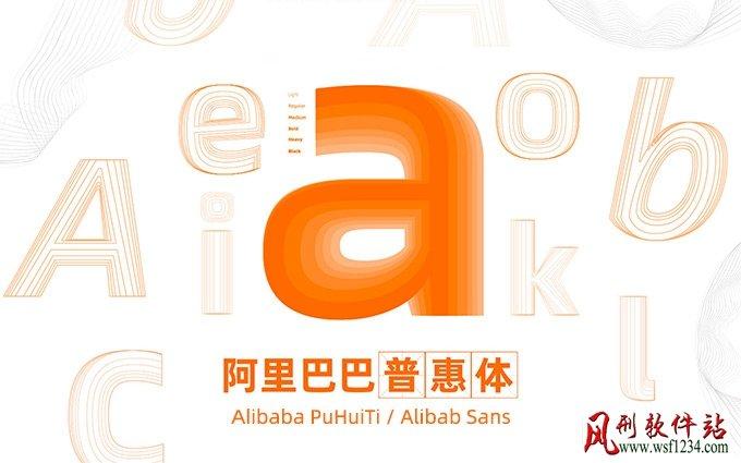 阿里巴巴普惠字体下载 - 可免费商用的中文字体-风刑软件站