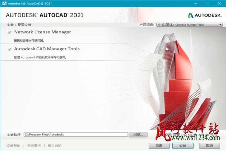 AutoCAD 2021 官方简体中文版+激活补丁(注册机)