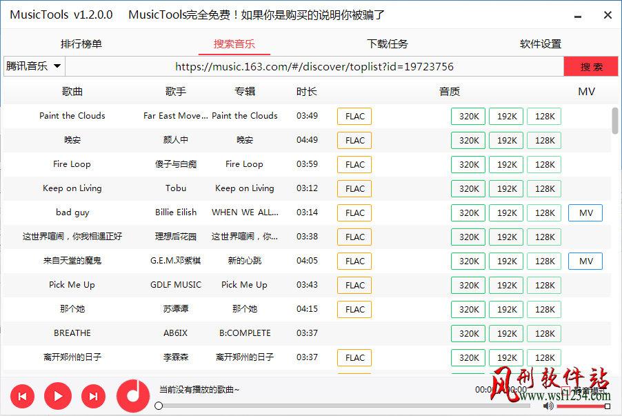 付费无损音乐免费下载工具MusicTools  v1.8.8.6 -支持各大音乐平台-风刑软件站