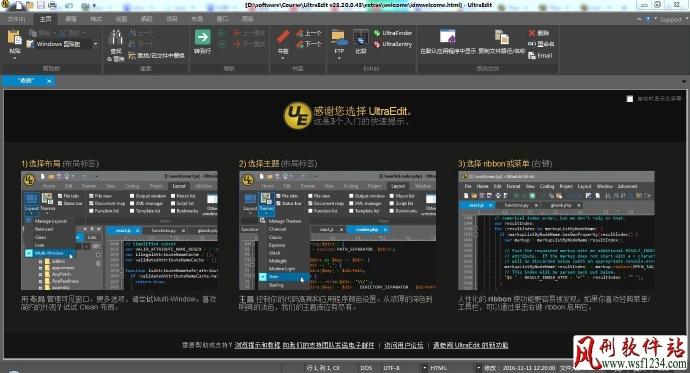 UltraEdit CS v23.20.0.43官方原版+破解补丁-专业代码编辑器注册版-风刑软件站