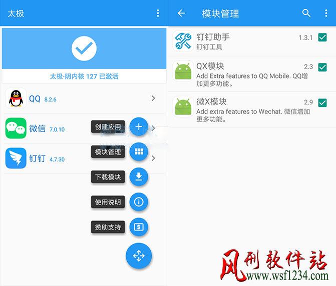 太极·湛泸 v6.3.0 框架免ROOT可使用Xposed模块-安卓虚拟机-风刑软件站