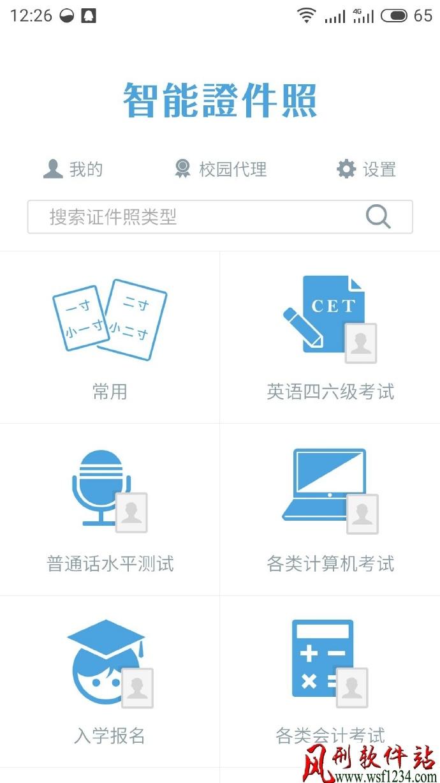 智能证件照 v3.17.1 内购破解版【安卓软件】