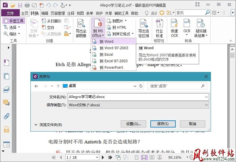 福昕高级PDF编辑器 v9.6.0 企业版+破解补丁-优秀的FDP编辑工具