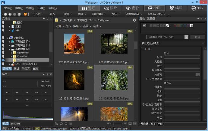 著名看图软件ACDSee Ultimate v9.2 官方版汉化版
