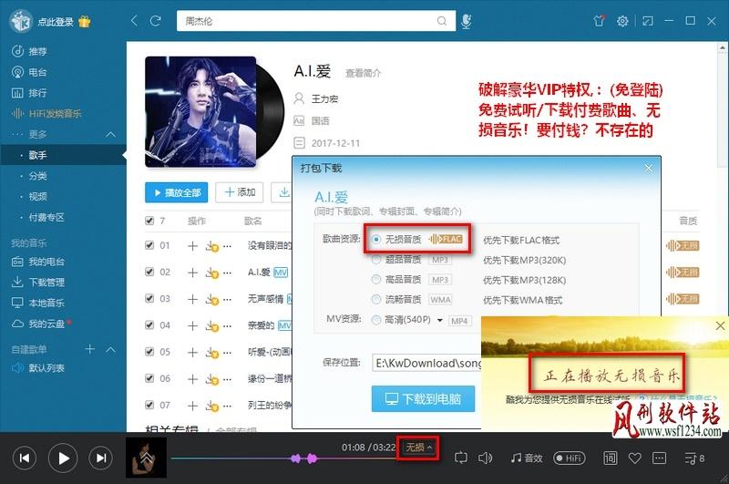 酷我音乐  v9.1.2-PQ  豪华VIP绿色破解版【PC电脑版】-风刑软件站