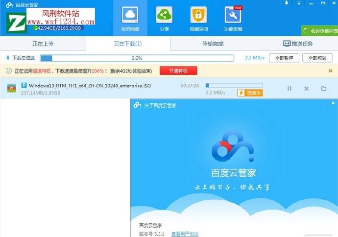 百度云管家 v5.3.x官方版+高速下载补丁-风刑软件站