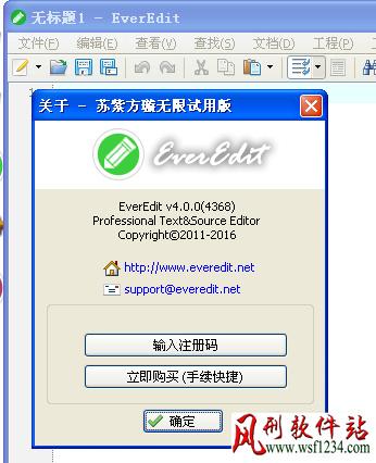 EverEdit v4.0官方版+破解补丁