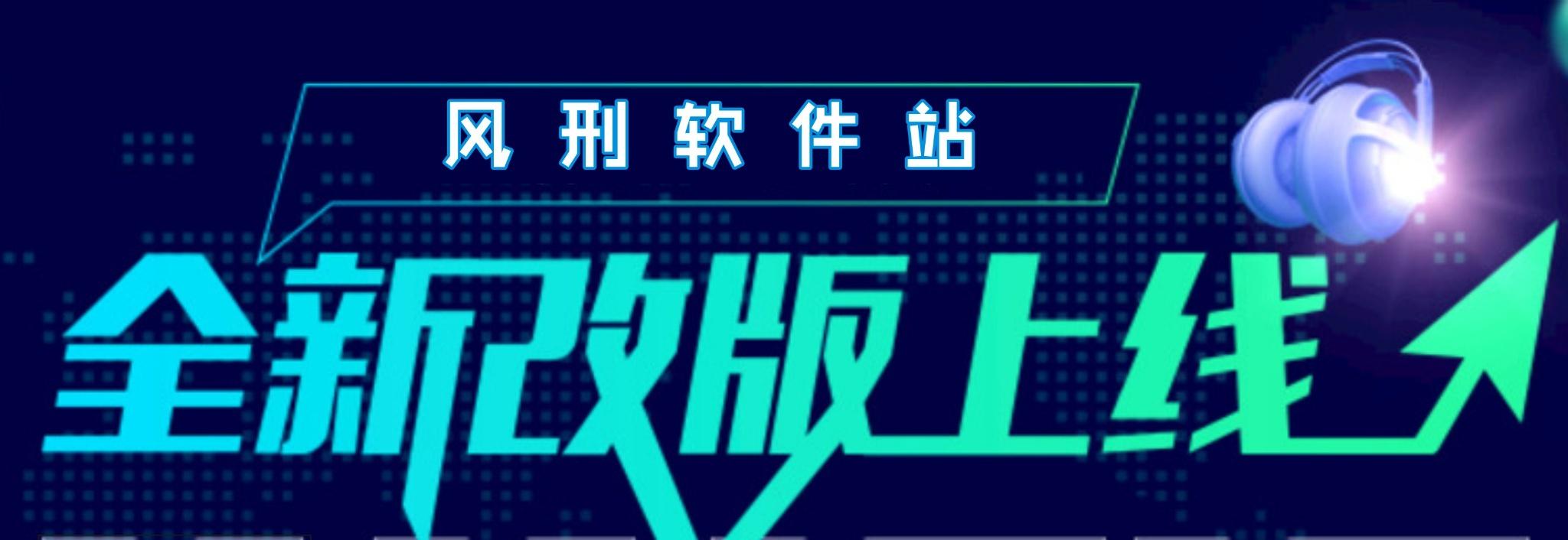 网站改版20180712-风刑软件站
