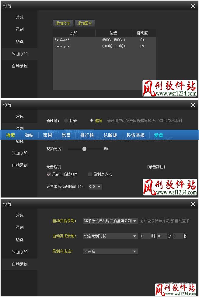 KK录像机2.6.1.6官方破解版By.Sound
