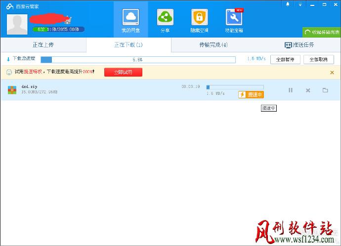 百度云管家5.3.2 特别版|破解速度限制-风刑软件站