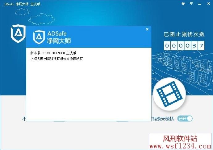 ADSafe.3.13.308.9900绿化版-全方位广告拦截过滤利器