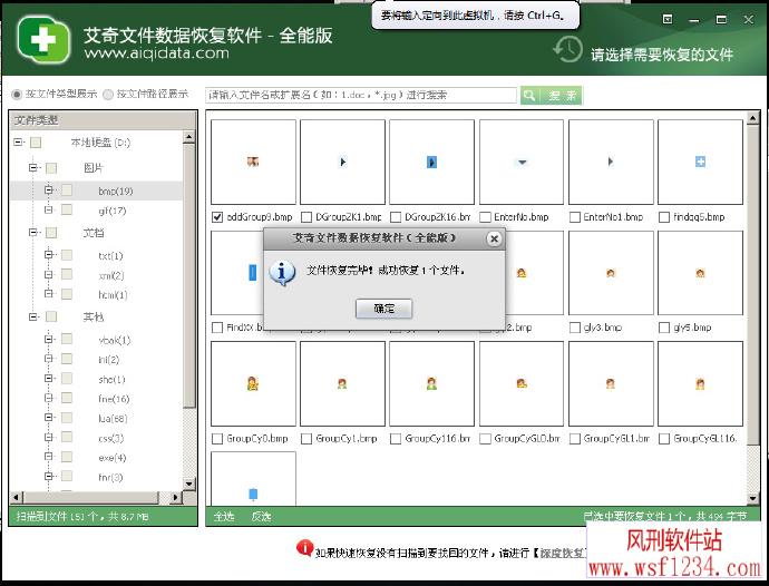 艾奇数据恢复软件全能版免费版