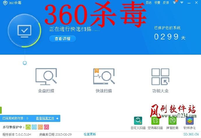 360杀毒 v5.0.0.7121官方版 国内用户最多的免费安全软件