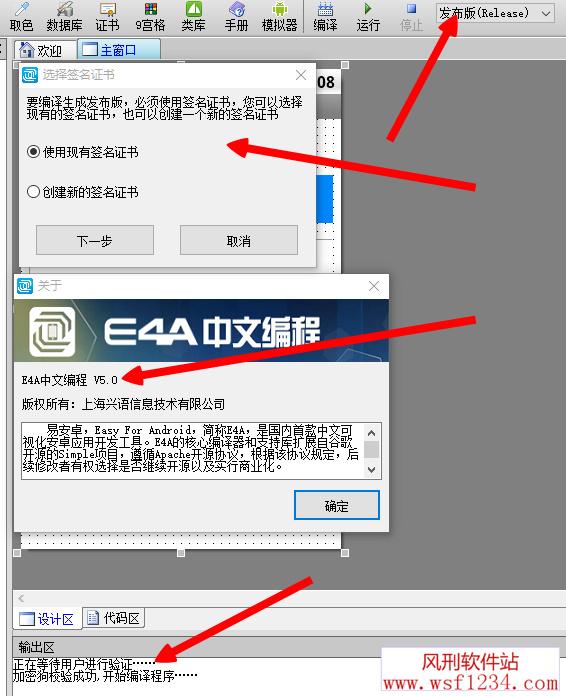 E4A安卓编程工具v5.0版本-通用破解补丁