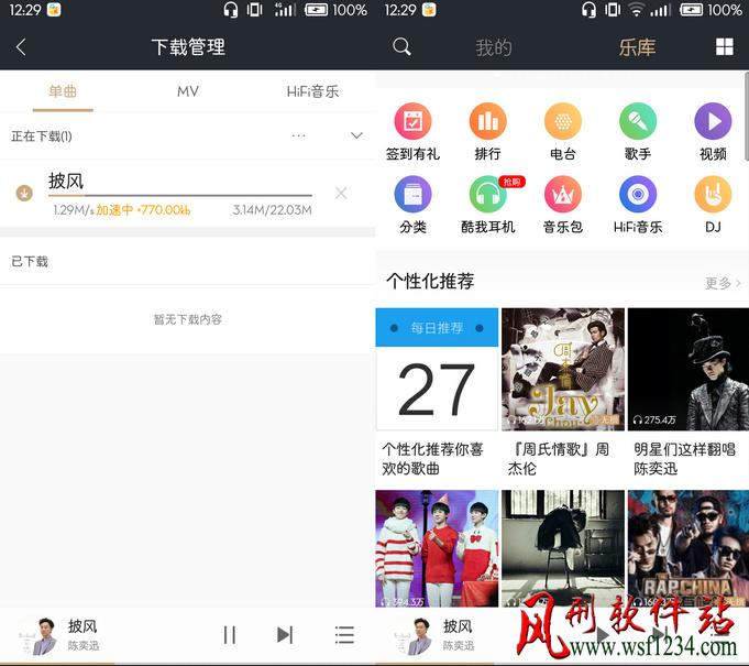 酷我音乐 v9.3.3.4  豪华vip破解版-可下载收费音乐【安卓软件】-风刑软件站