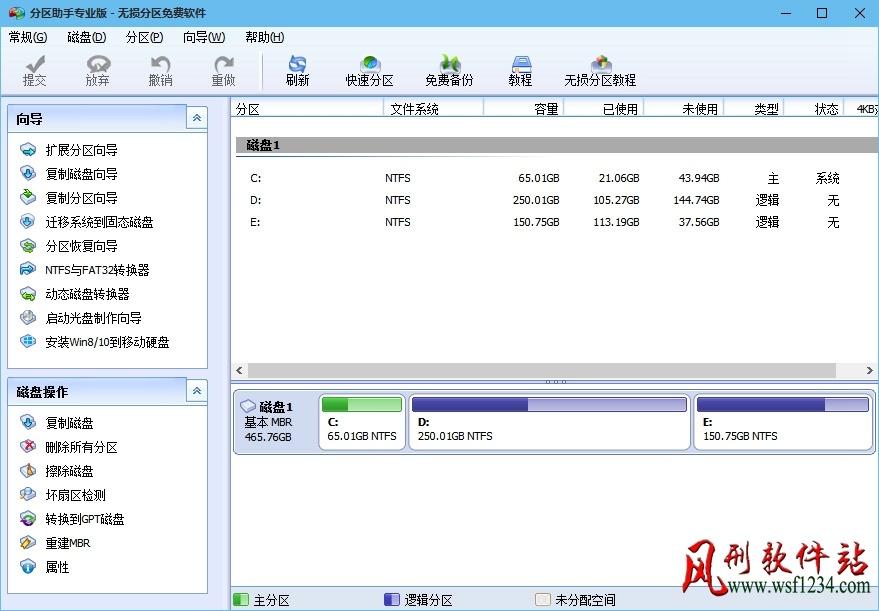 分区助手专业版 v6.2 绿色版免费版-风刑软件站