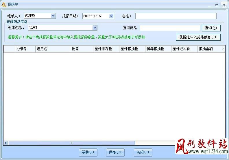 《金药商药店管理系统》V1.0.0.1免费版下载-风刑软件站