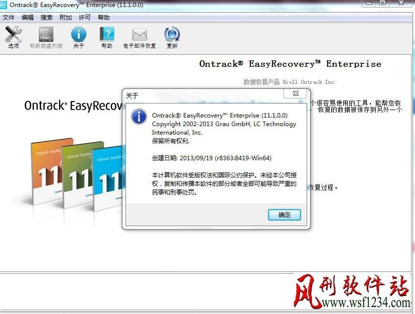 EasyRecovery企业版破解版-不报毒版本-499美元的数据恢复软件