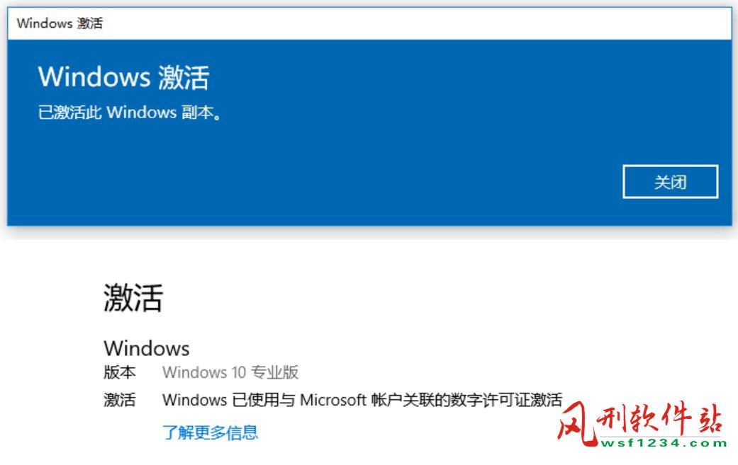微软官方正版特价「2折」Windows10 家庭/专业版终身有效-风刑软件站
