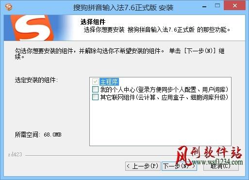 搜狗拼音输入法 v8.0a 去广告完美优化版2016版-风刑软件站