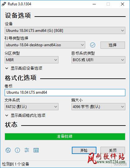Rufus 3.11.1678 中文绿色版-轻松制作USB启动盘-风刑软件站