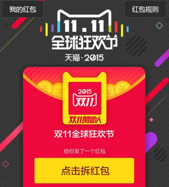 淘宝天猫11.11购物节狂欢-红包活动地址(每天可领取一个)-风刑软件站