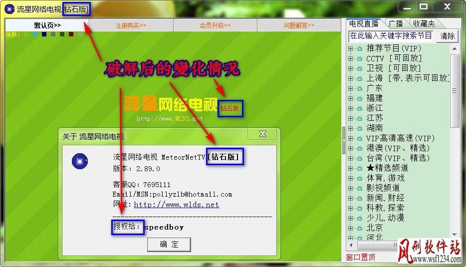 流星网络电视2.83绿色破解版