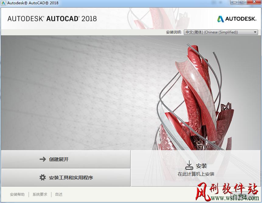 官方原版AutoCAD 2018 简体中文版+autocad 2018 注册机激活工具