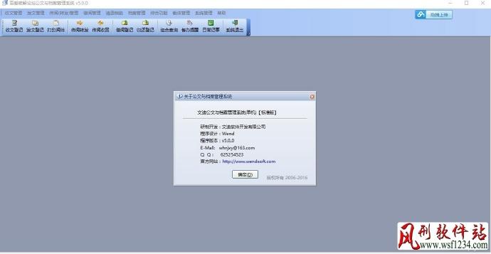 文迪公文与档案管理系统破解版By初亦泽