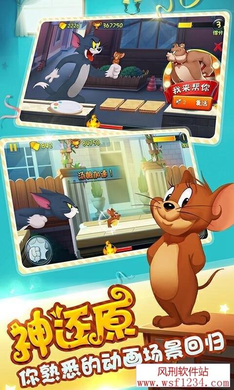 猫和老鼠官方手游破解版【安卓游戏】