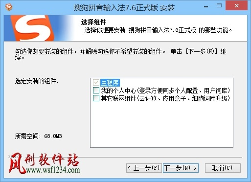 搜狗拼音输入法v9.7.0.3695 去广告纯净绿色版-风刑软件站
