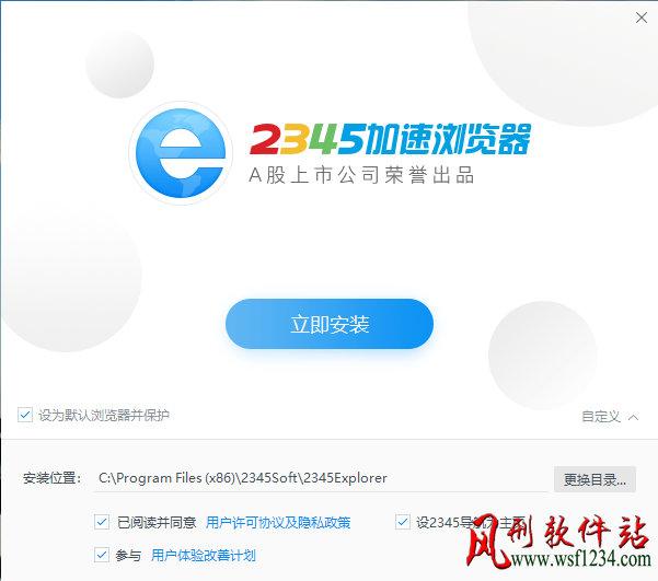 2345加速浏览器 v10.1.0 – 超快的 Windows 浏览器