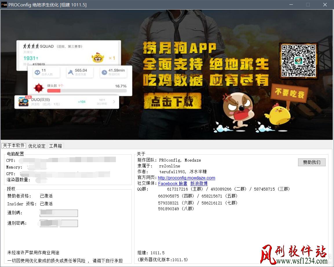 【吃鸡】绝地求生游戏优化软件PUBG Optimization 1011.6 破解版