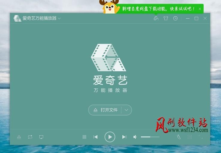 爱奇艺万能播放器v3.1.48.4189最新版-竟然支持百度网盘高速下载