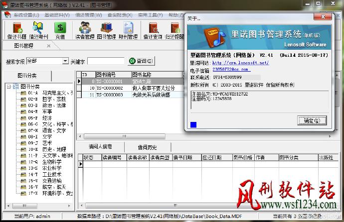 里诺图书管理系统V2.41(单机版+网络版)破解版